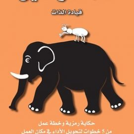 ‎The Ant And The Elephant‎